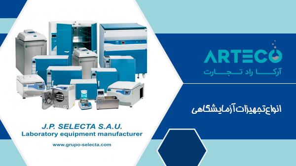 انواع تجهیزات آزمایشگاهی