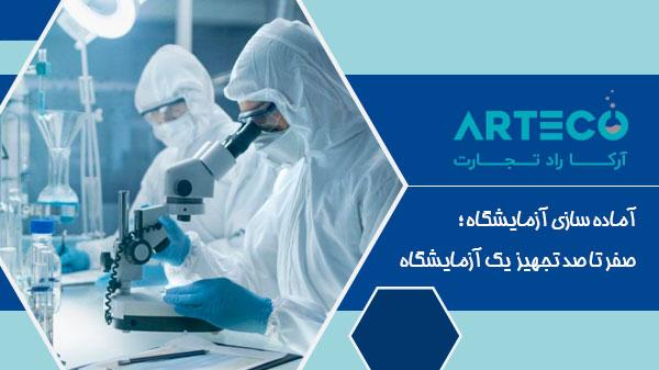 آماده سازی آزمایشگاه ؛ صفر تا صد تجهیز یک آزمایشگاه