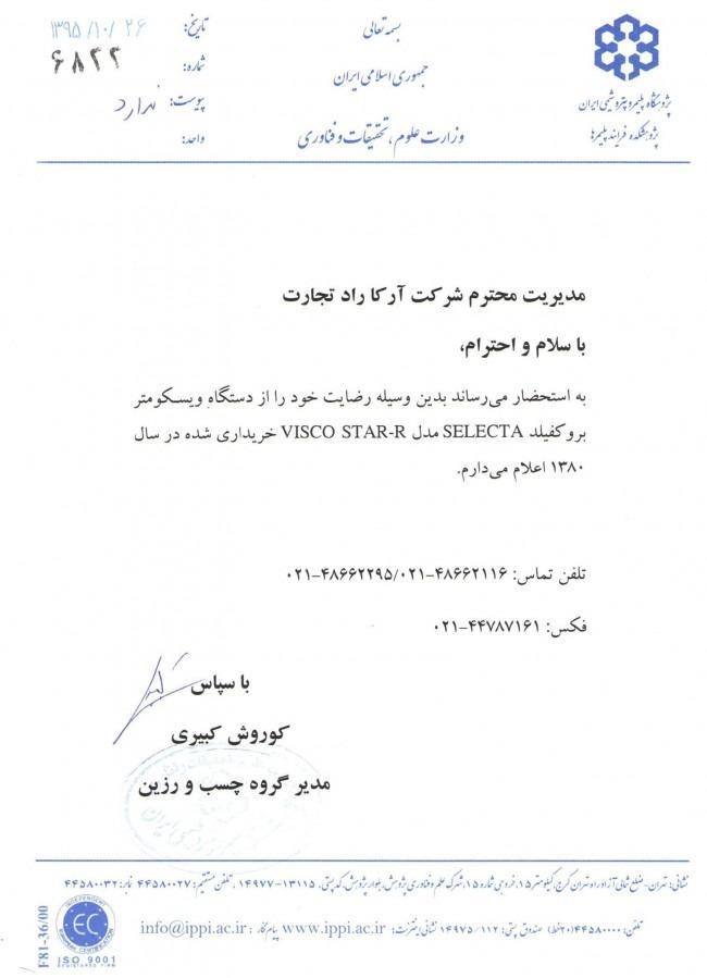 رضایت نامه از پژوهشگاه پلیمر و پتروشیمی ایران