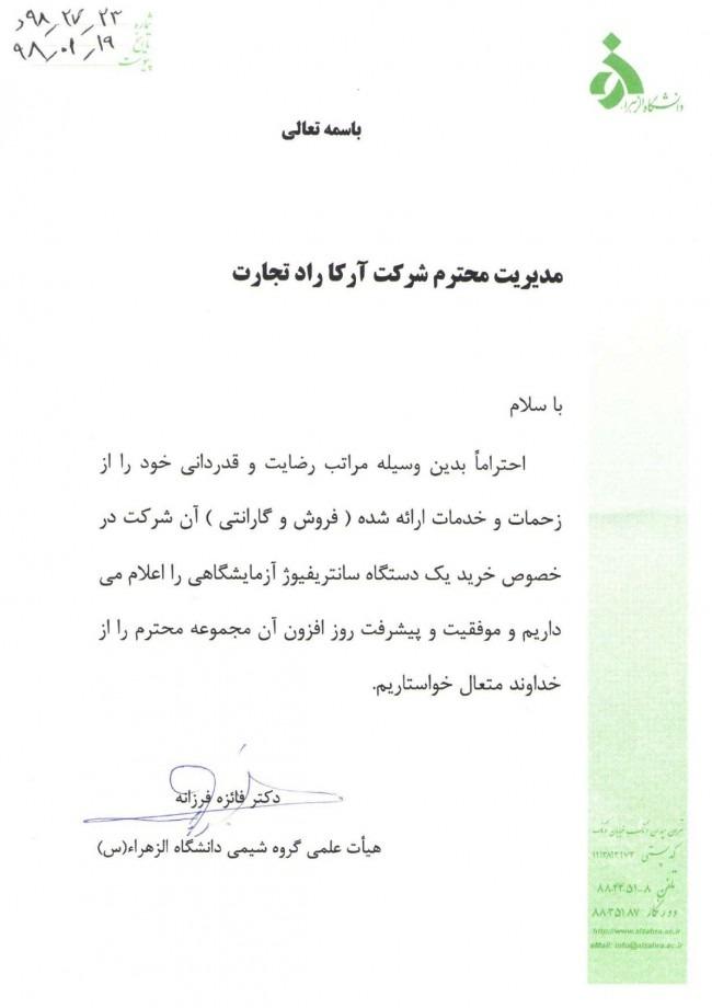 تقدیرنامه دانشگاه الزهرا