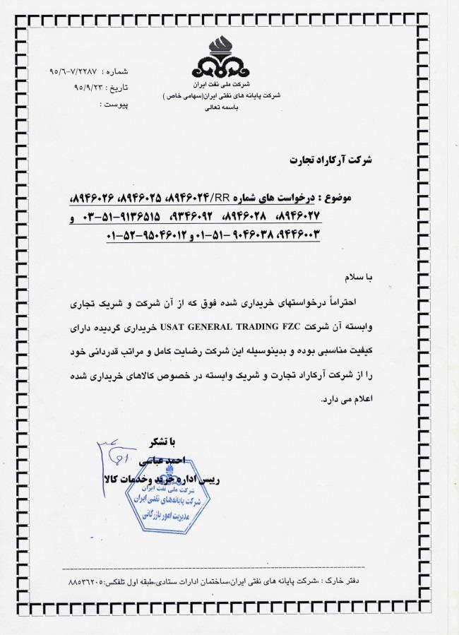 تقدیرنامه از شرکت ملی نفت ایران