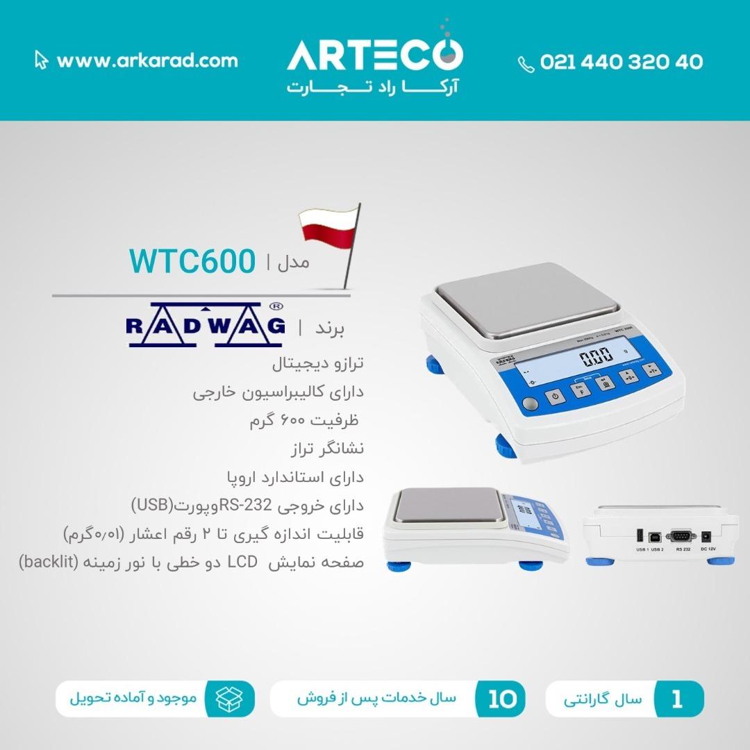 ترازوی دیجیتال ظرفیت 600 گرم و دقت 0.01 گرم کالیبراسیون خارجی مدل WTC600 کمپانی RADWAG لهستان