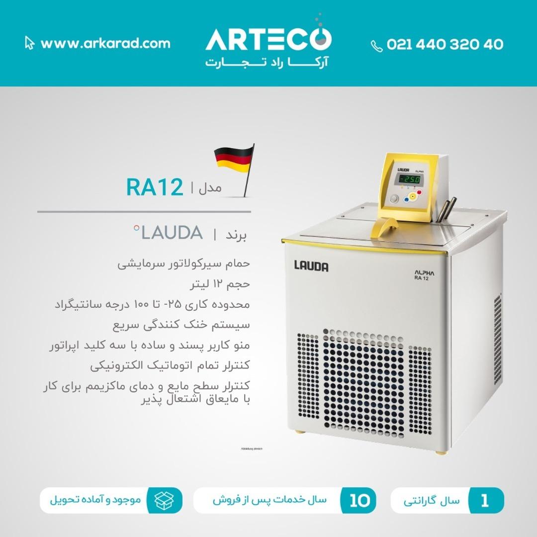 حمام سیرکولاتور سرمایشی 12 لیتری مدل RA12 کمپانی LAUDA آلمان