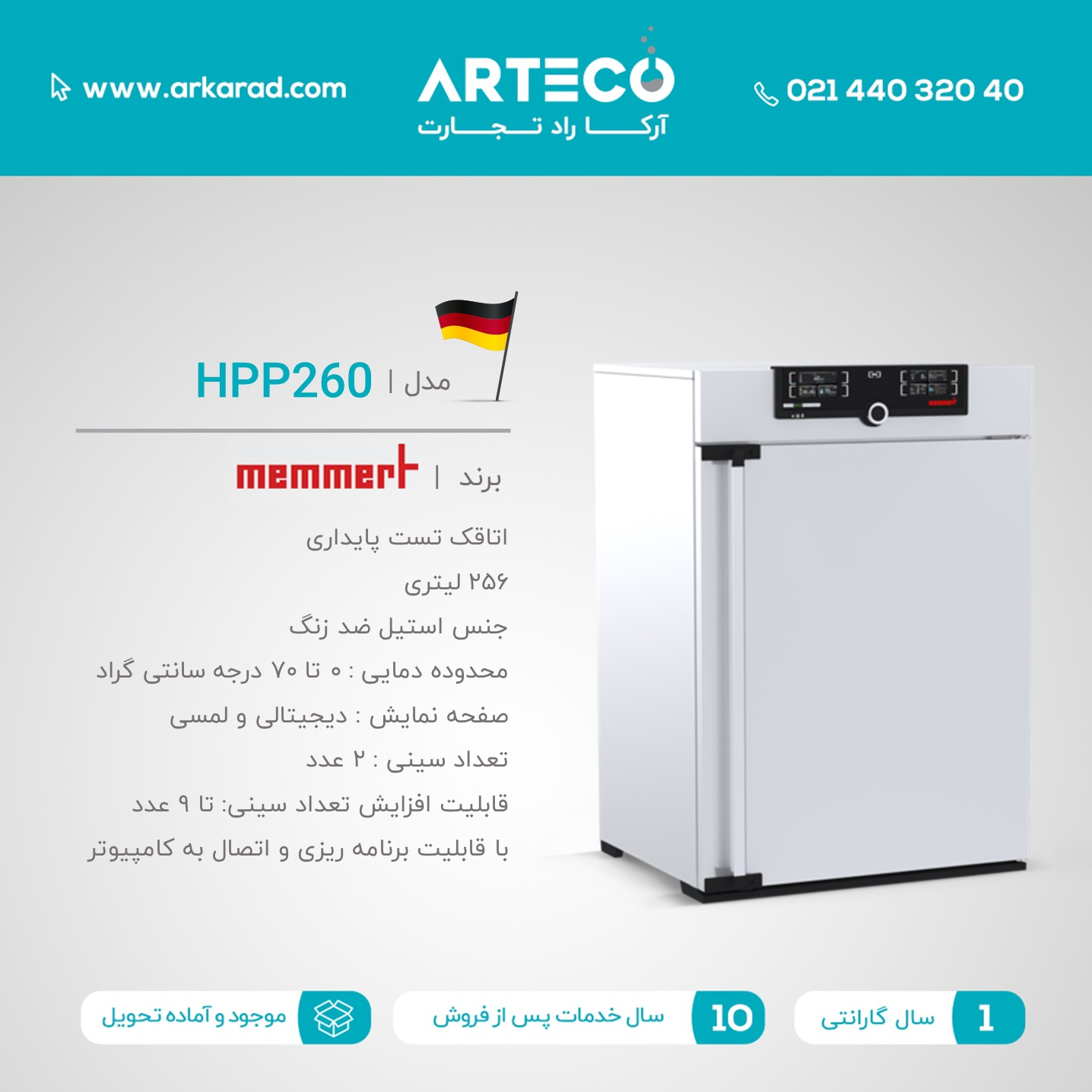 اتاقک تست پایداری مدل HPP260 برند Memmert