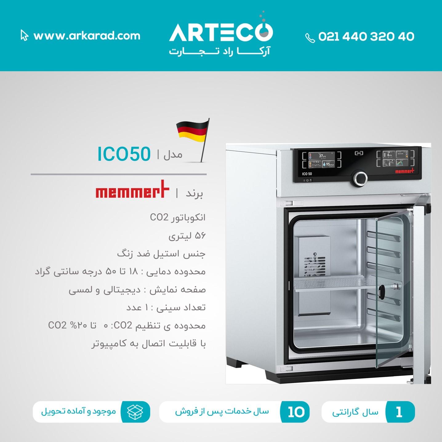 انکوباتور CO2 مدل ICO50 برند Memmert