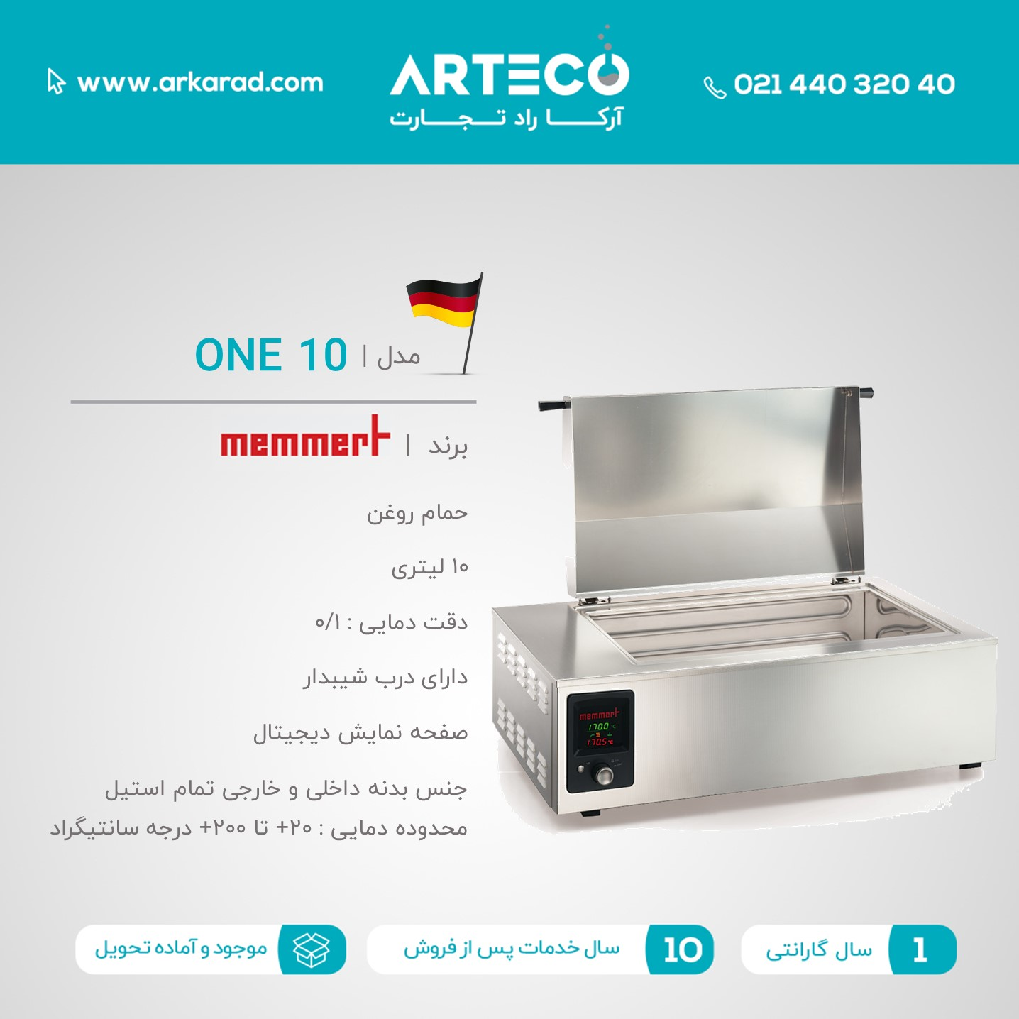 حمام روغن 10 لیتری مدل ONE 10 ساخت کمپانی MEMMERT آلمان