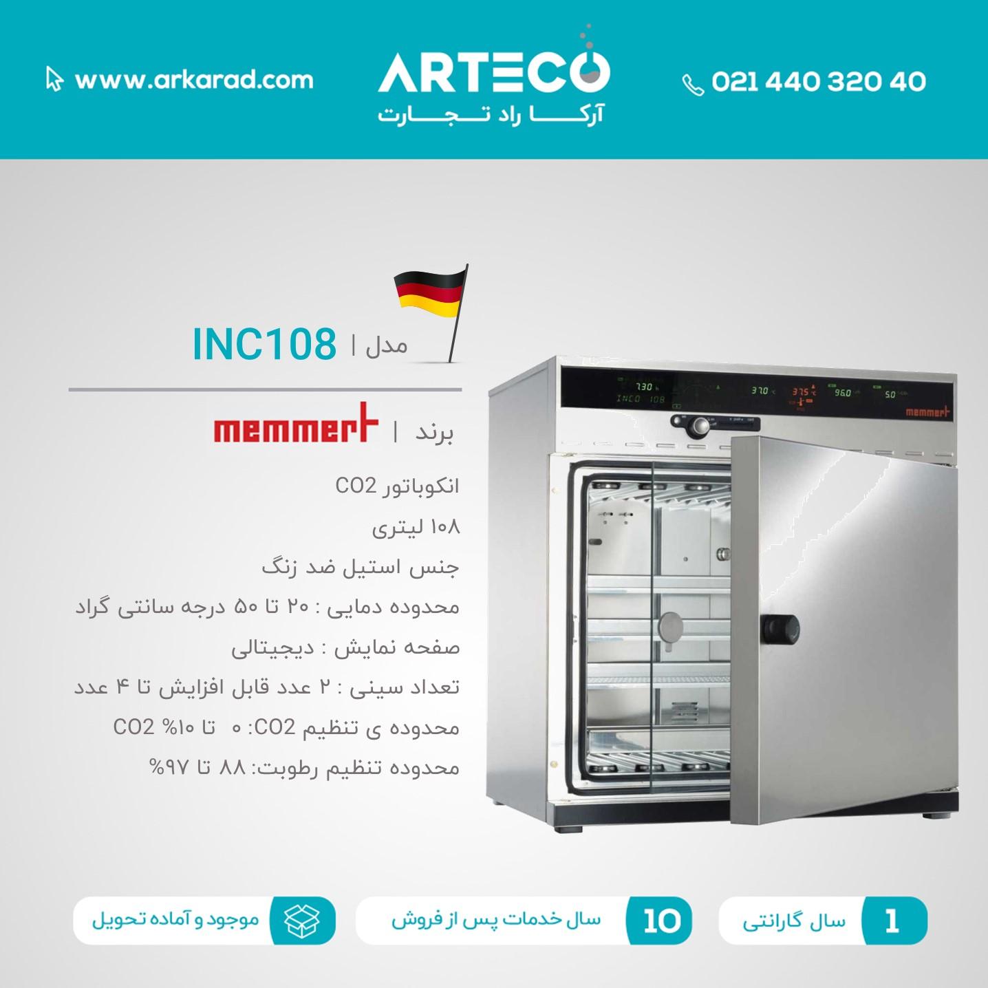 انکوباتور CO2 مدل INC108 برند Memmert