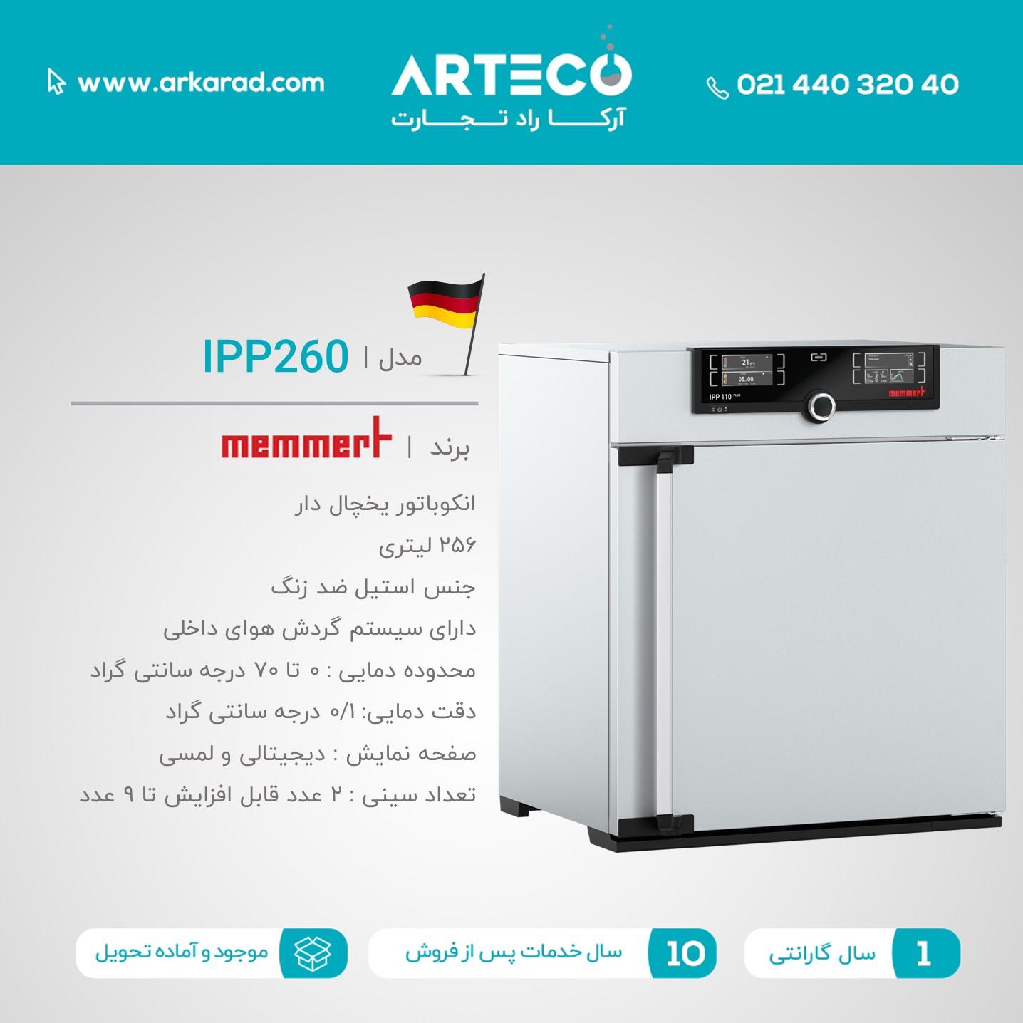 انکوباتور یخچالدار مدل IPP260 برند Memmert