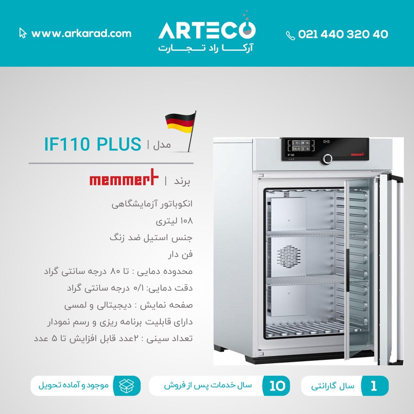انکوباتور آزمایشگاهی مدل IF110 PLUS برند Memmert