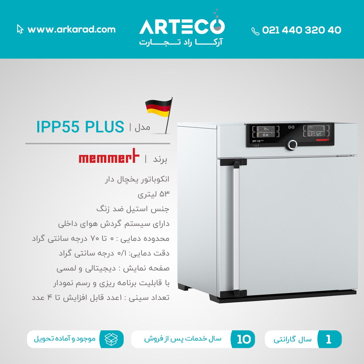 انکوباتور یخچال دار مدل IPP55 PLUS برند Memmert