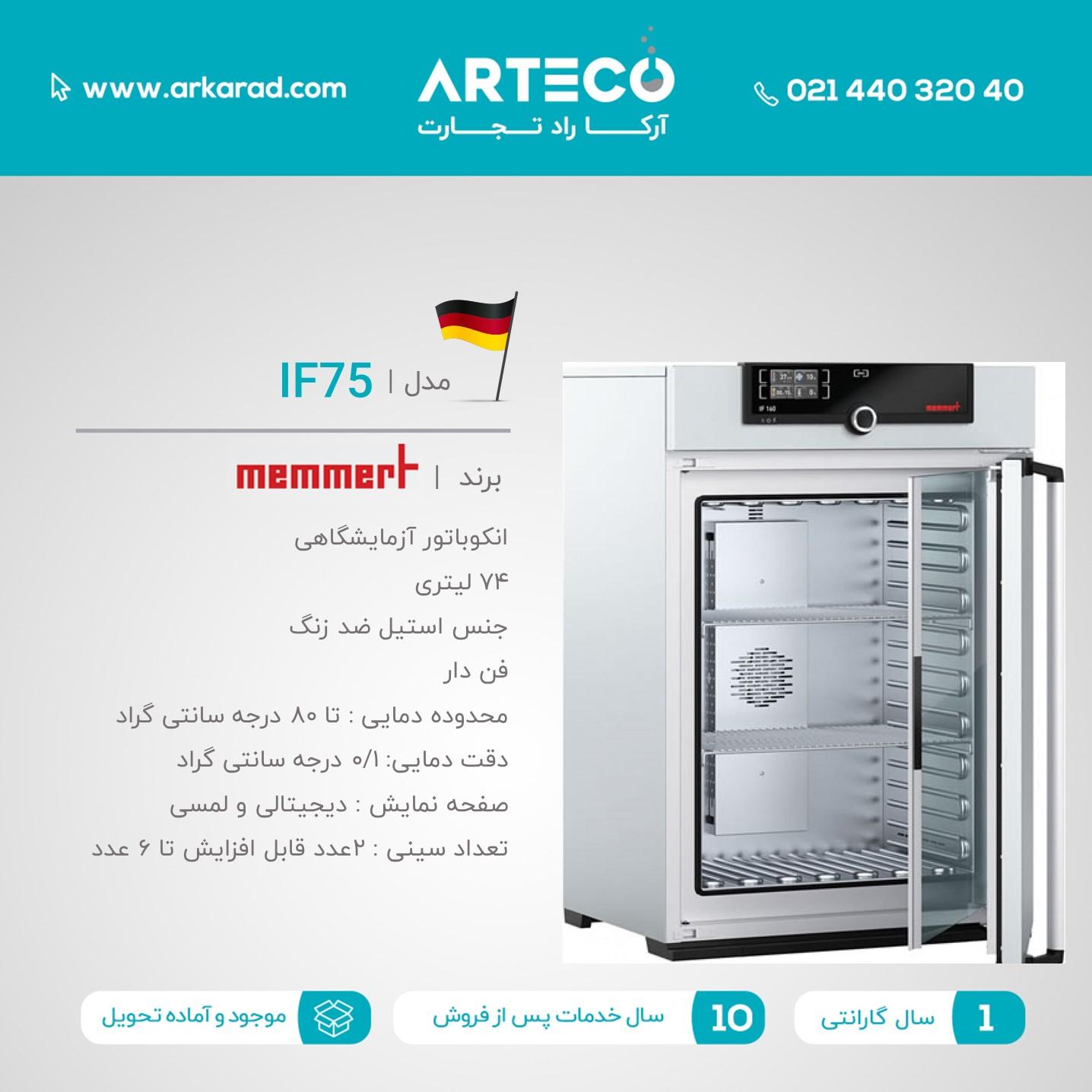 انکوباتور آزمایشگاهی مدل IF75 برند Memmert