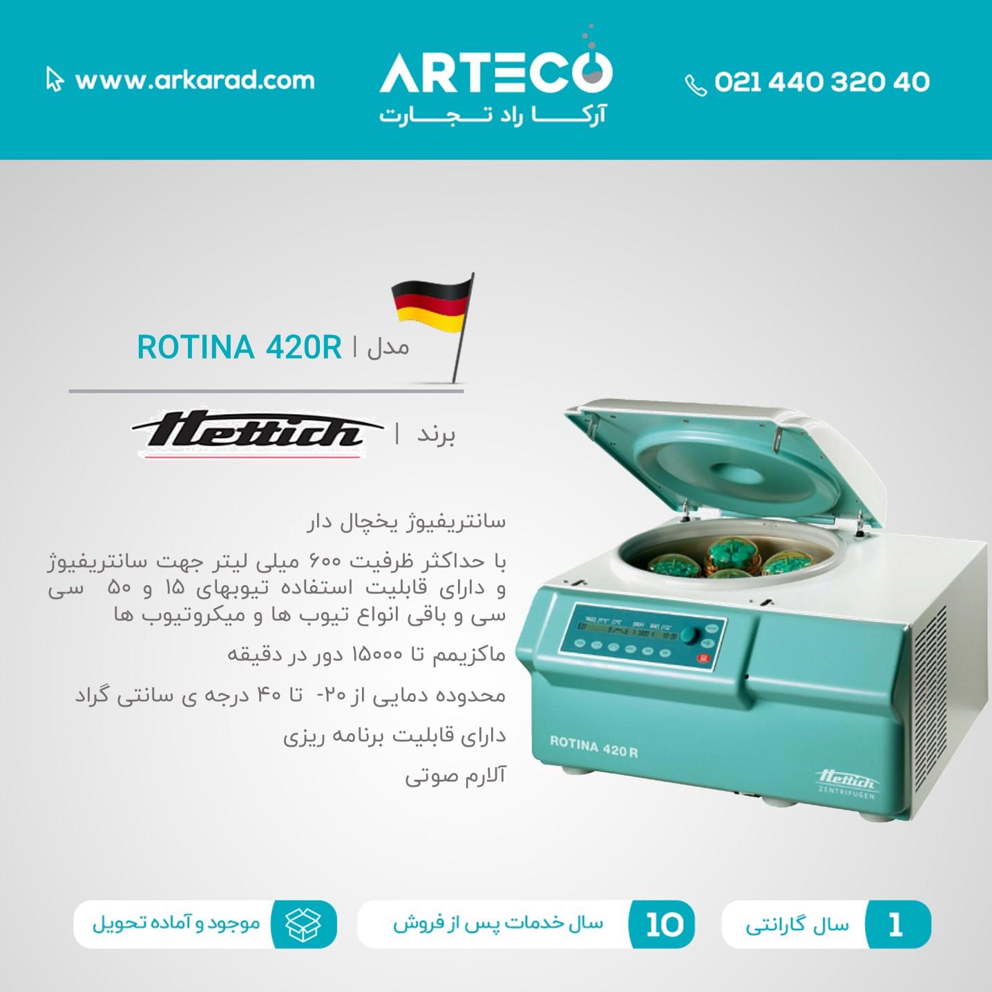 سانتریفیوژ دور بالای یخچال دار Hettich مدل ROTINA 420R