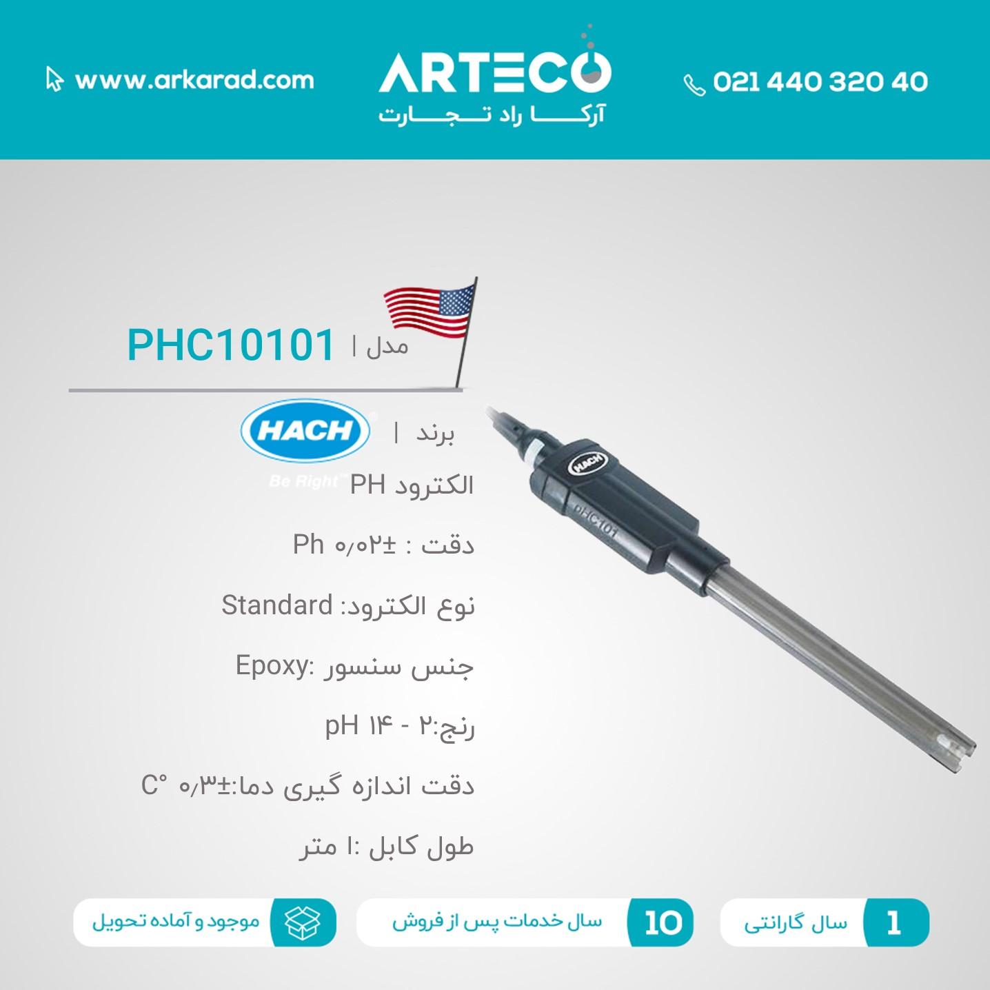 الکترود PH مدل PHC10101 کمپانی HACH آمریکا