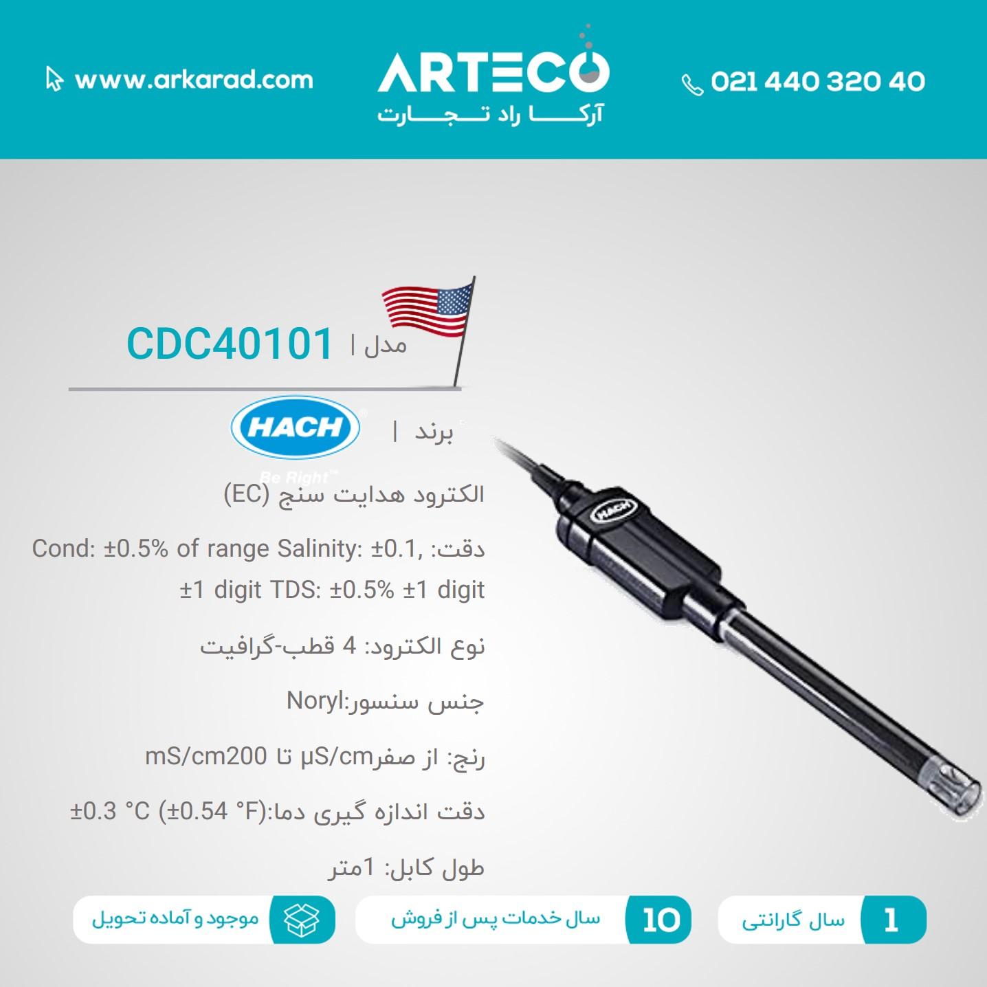 الکترود EC مدل CDC40101 کمپانی HACH آمریکا